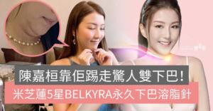 Belkyra 溶脂針4大名店 價錢大比拼